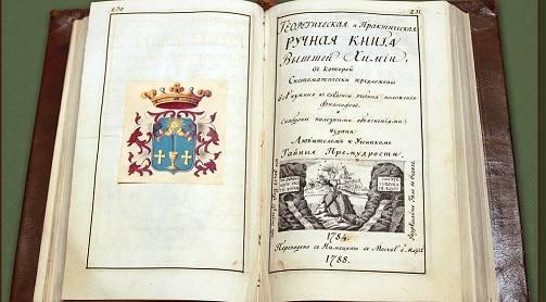 Герметическая библиотека Новикова и Гамалеи