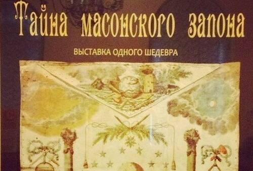Тайна масонского запона. Выставка одного шедевра
